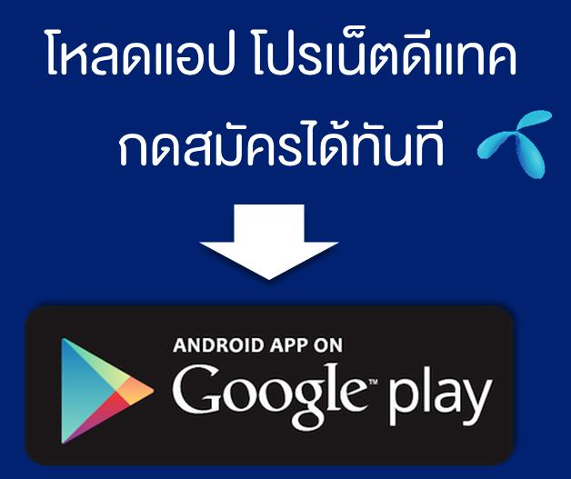 App โปรเน็ตดีแทคเติมเงิน